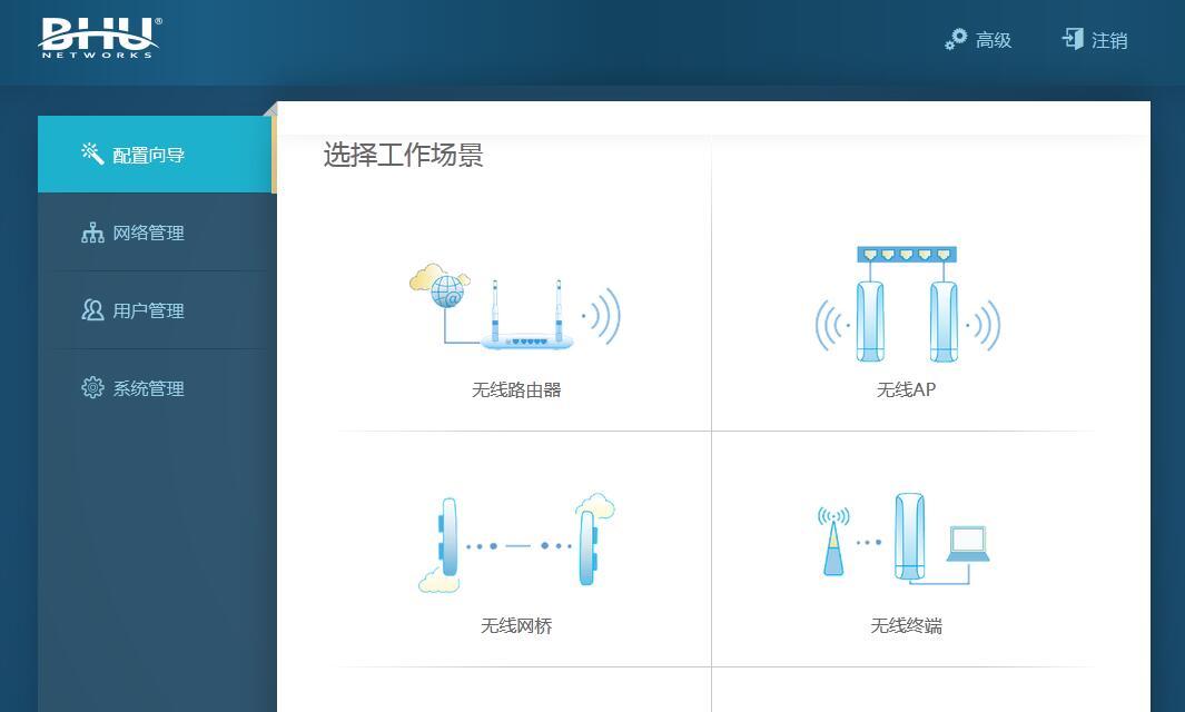 百米生活2 路由器 华信联创MicroStation 2兼容版固件