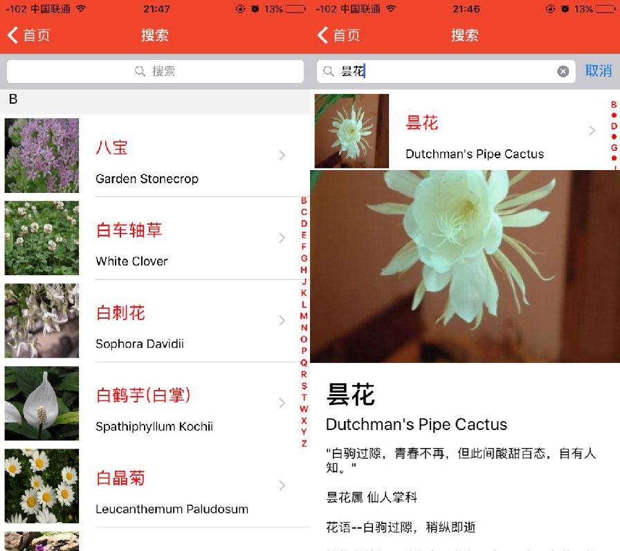 各种花的数据库.jpg