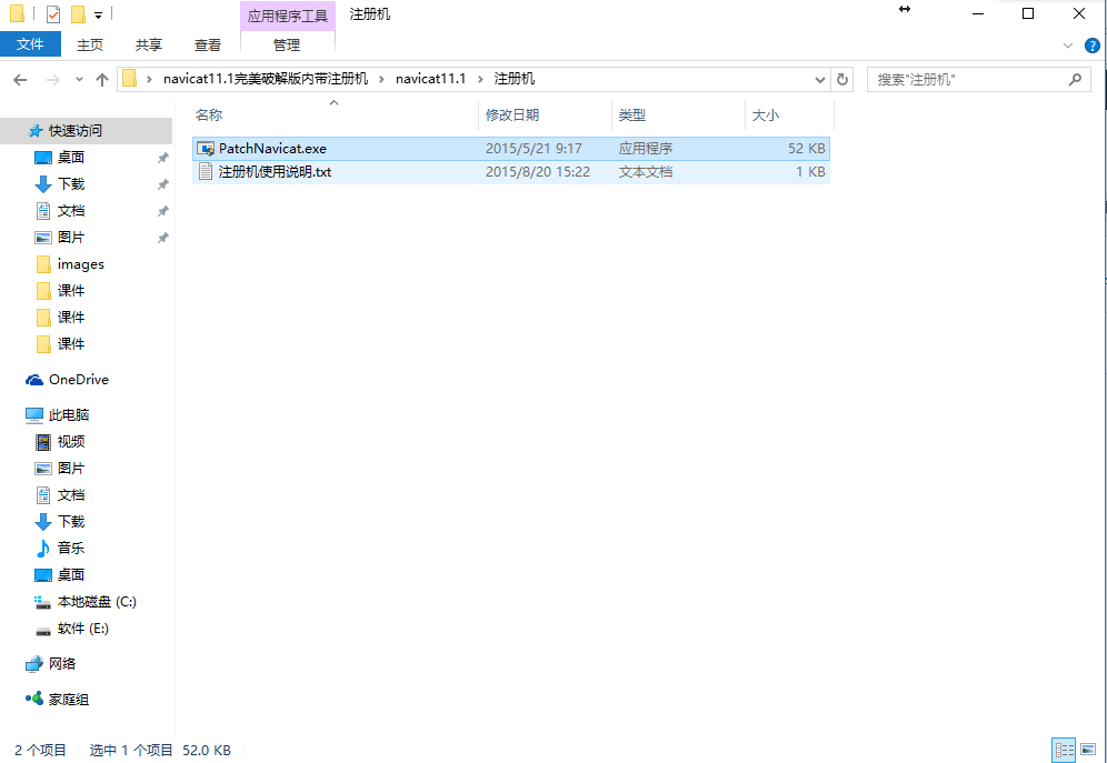 Navicat for Mysql 11.1.13 中文破解版