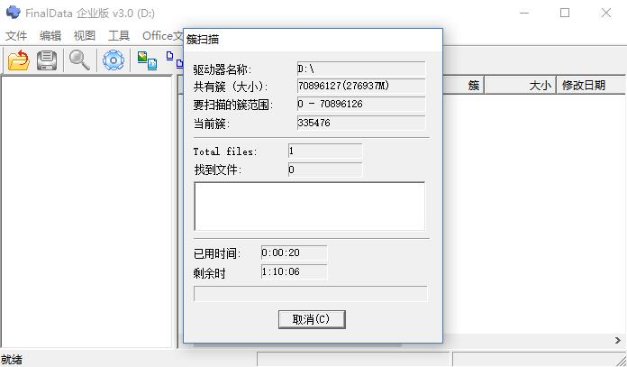 FinalData数据恢复软件.jpg
