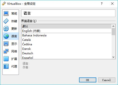 VirtualBox语言支持.jpg