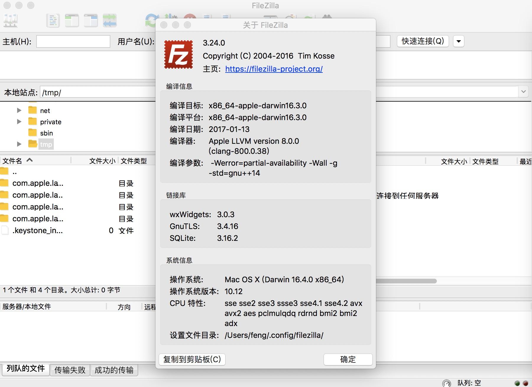 FileZilla.jpg
