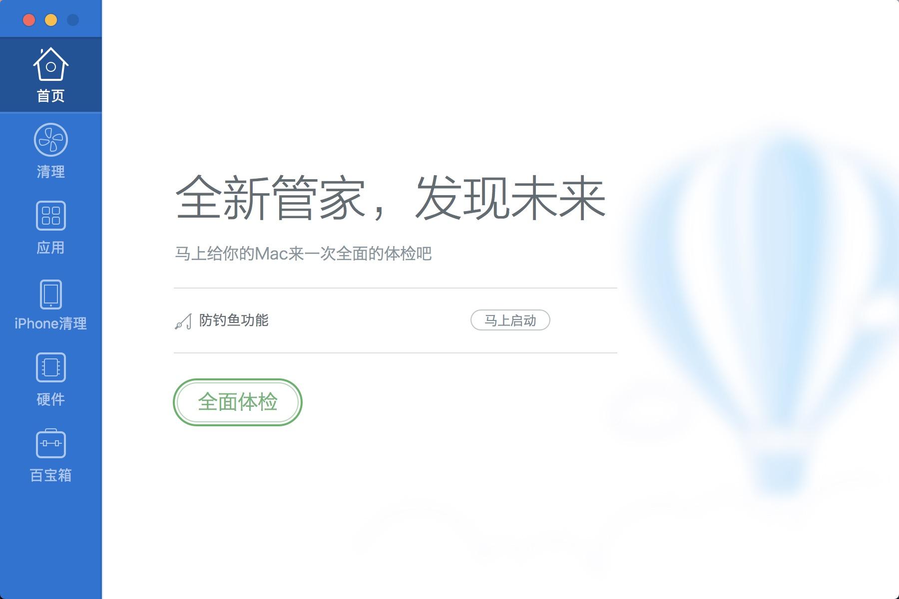 QQ 安全管家.jpg