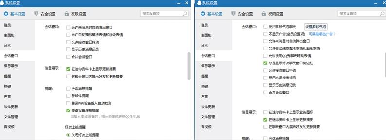 QQ轻聊版会话设置