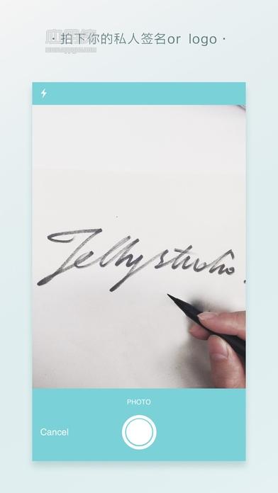 吾印 - 在照片上添加创意文字水印