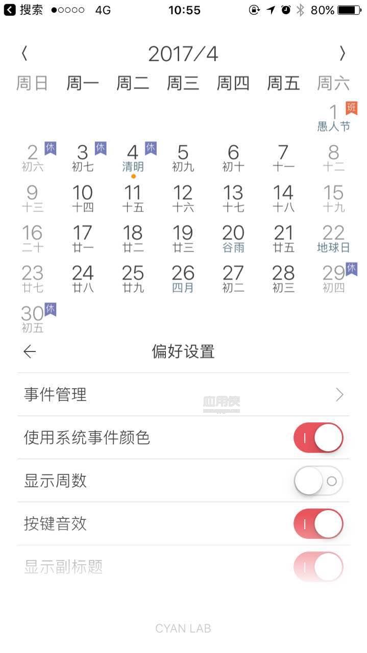 """使用""""小历""""在日历中查看法定假日"""