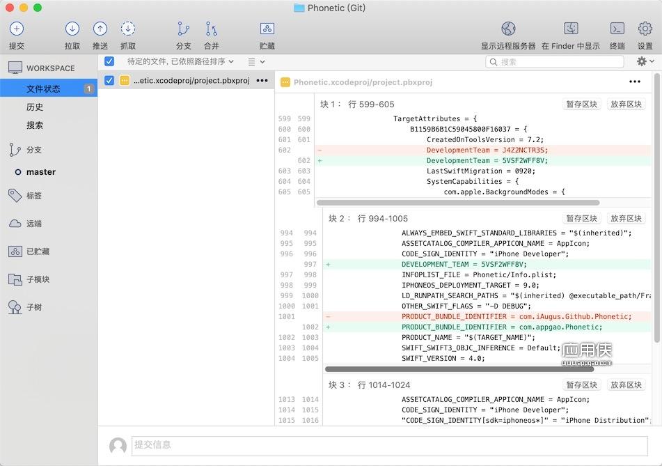 sourcetree文件对比.jpg