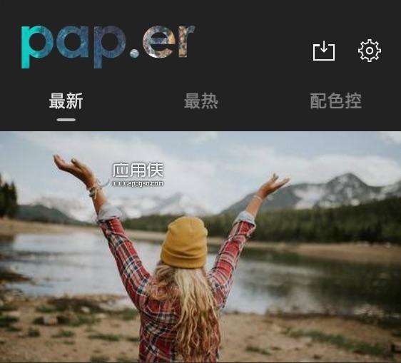 pap.er - macOS 壁纸客户端 每天享受来自全球新鲜精美的壁纸
