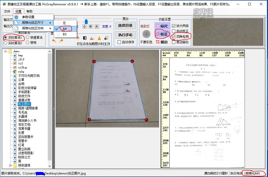 图片变形校正及规格化输出.PNG